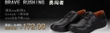 男式皮鞋网页广告图片
