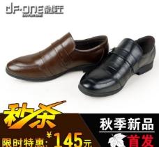 皮鞋直通车设计图片