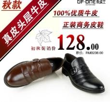 直通车皮鞋设计图片