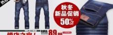 牛仔裤海报图片