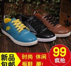 板鞋休闲鞋海报图图片