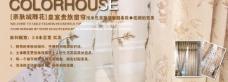 窗帘海报设计图片
