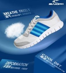 鞋子透气海报图片