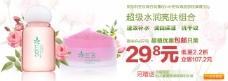淘宝化妆品广告 化妆品素材