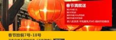 春节活动 放假活动图片