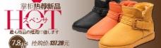 雪地靴网页海报图片