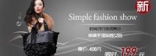 女包网页广告图片