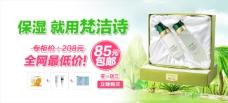 化妆品海报psd源文件 淘宝化妆品广告