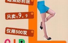 女士时尚丝袜创意海报设计图片