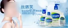 淘宝化妆品广告 淘宝化妆品海报素材