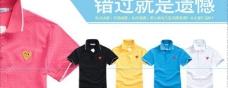 网页t恤宣传广告海报图片
