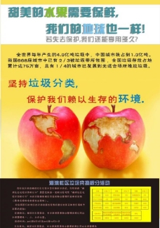 垃圾分類宣傳海報圖片