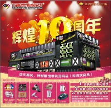四通 商场 辉煌10周年 庆典