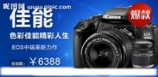 相机网页广告图片