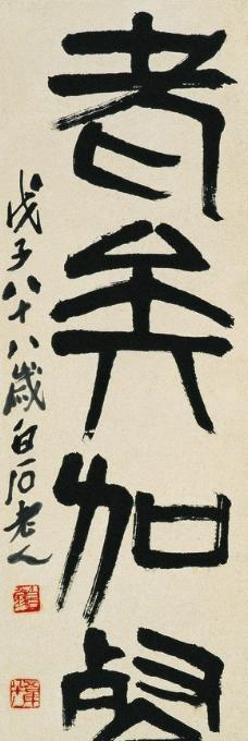 齐白石书法图片
