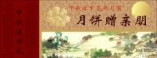 中秋礼盒图片