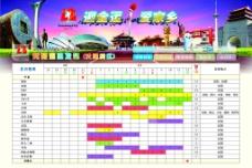 第十二届全运会赛程表图片