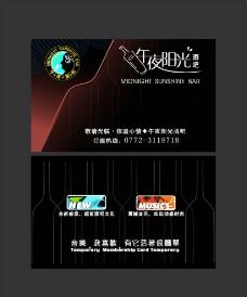 午夜阳光酒吧VIP卡图片