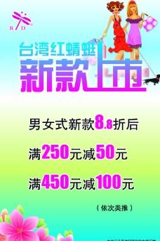 红蜻蜒服装海报图片