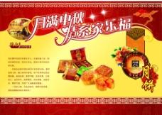 中秋月餅宣傳單圖片