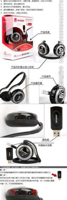 淘宝无线耳机描述图片