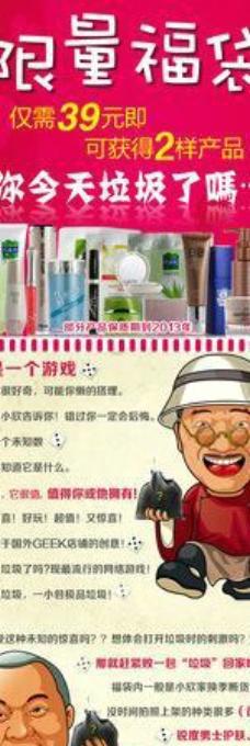 淘宝网福袋广告页面图片