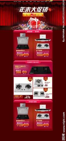 厨卫电器淘宝首页图片