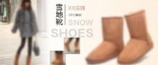 淘宝店铺广告图 鞋子零图片