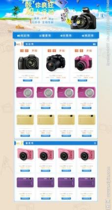 数码淘宝页图片