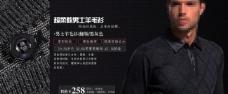 淘宝男装羊毛衫广告图图片