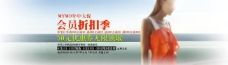 淘宝商城天猫网页广告图片