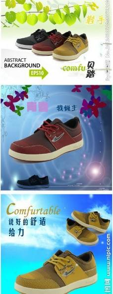 男鞋淘宝页图片