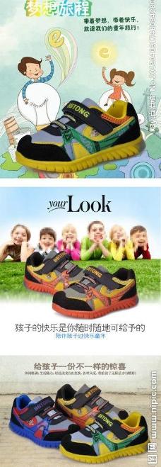 童鞋淘宝描述图片