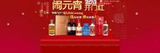 酒类网站海报 淘宝首页大海报图片