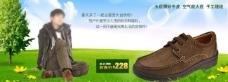 淘宝 男鞋 海报图片