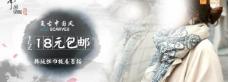 青花瓷围巾淘宝海报图片