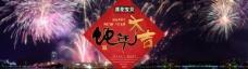淘宝2013春节海报 蛇年大吉图片