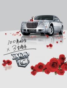 玫瑰 轿车