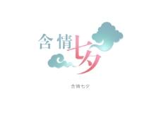 艺术字  含情七夕