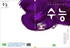 唯美儿童书籍封面设计效果图