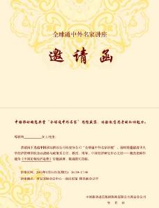 中国移动 邀请函图片