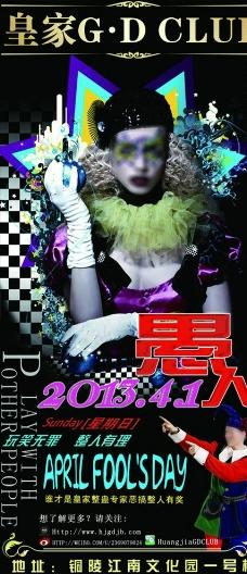 酒吧愚人节派对海报图片