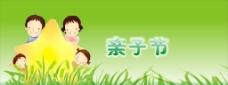 亲子节 绿色图片