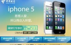 iphone 5广告图片