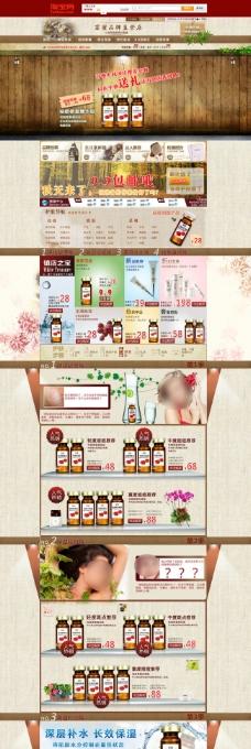 饮料饮品网店首页模板