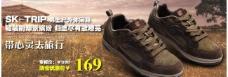 徒步鞋广告设计图片