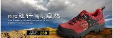 美国狮牌户外鞋广告设计图片