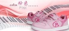 淘宝商城春季童鞋粉色广告图图片