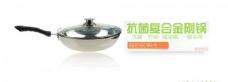 不锈钢抗菌复合金刚炒锅 淘宝广告 天猫图片