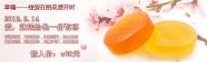 情人节 淘宝促销 手工皂图片